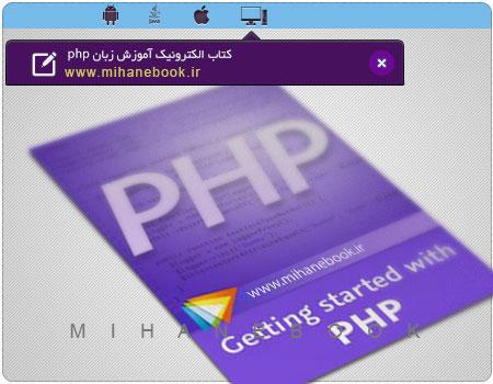 دانلود كتاب الكترونيك آموزش زبان php